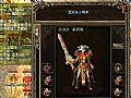 传奇中变网快速修炼战士逐日剑法